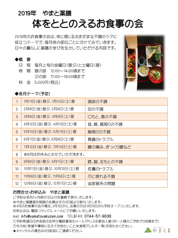 2019食事会案内_01